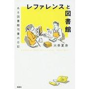レファレンスと図書館 ある図書館司書の日記 [単行本]