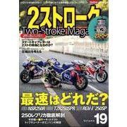 2ストロークマガジン VOL.19 [ムックその他]