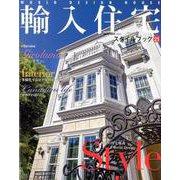 輸入住宅スタイルブック VOL.27 [ムックその他]
