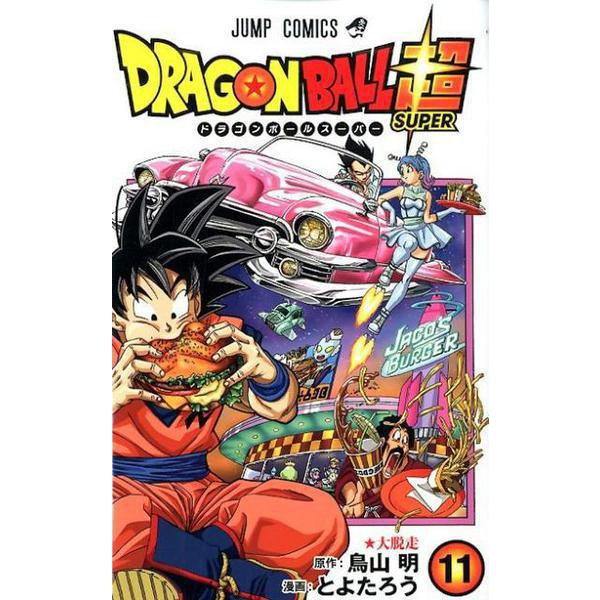 ドラゴンボール超 11(ジャンプコミックス) [コミック]
