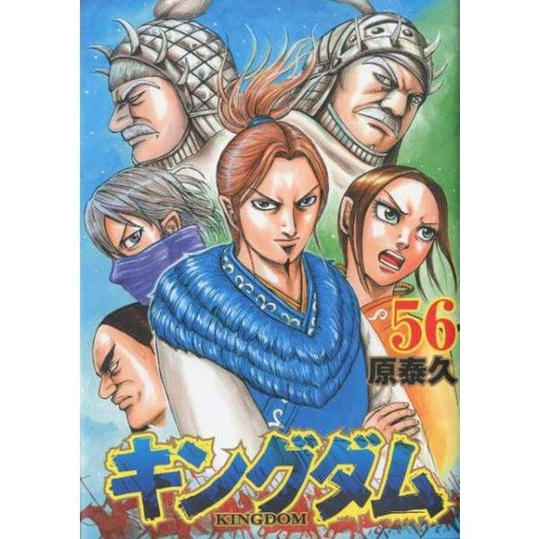 キングダム 56(ヤングジャンプコミックス) [コミック]