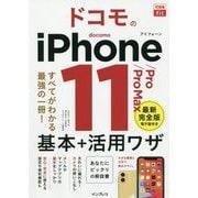 ドコモのiPhone11/Pro/ProMax基本+活用ワザ(できるfit) [単行本]
