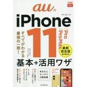 auのiPhone11/Pro/ProMax基本+活用ワザ(できるfit) [単行本]