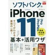 ソフトバンクのiPhone11/Pro/ProMax基本+活(できるfit) [単行本]