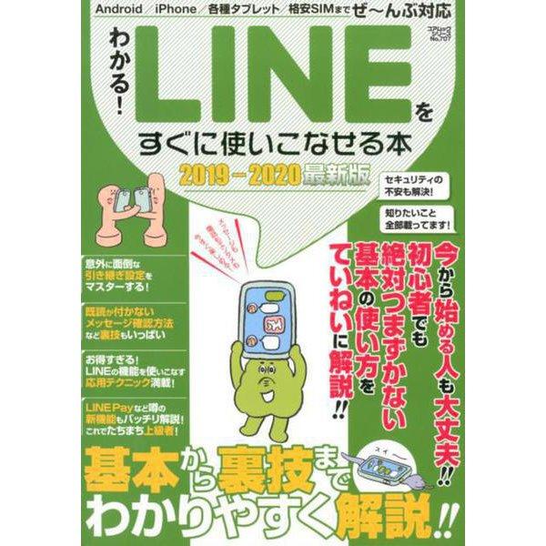 わかる!LINE をすぐに使いこなせる本2019-2020最新版 (コアムックシリーズ) [ムック・その他]