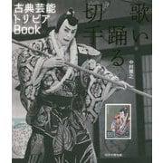 歌い踊る切手-古典芸能トリビアBook [単行本]