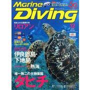 Marine Diving (マリンダイビング) 2019年 12月号 [雑誌]