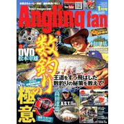 Angling Fan (アングリング ファン) 2020年 01月号 [雑誌]