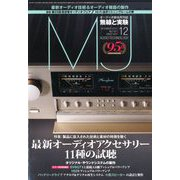MJ無線と実験 2019年 12月号 [雑誌]