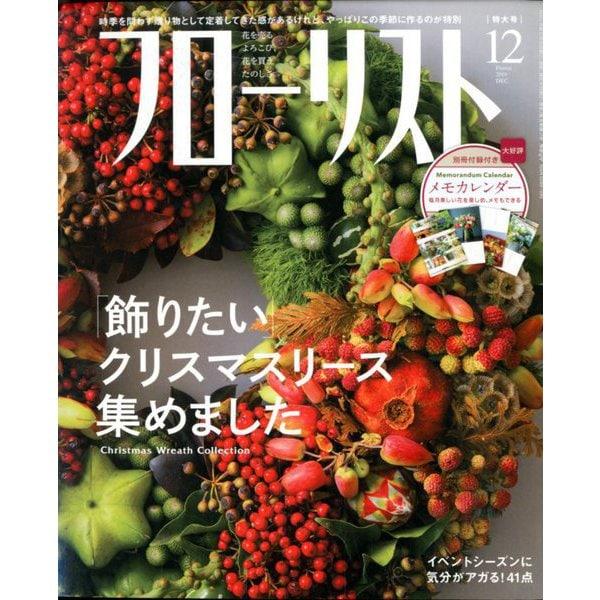 フローリスト 2019年 12月号 [雑誌]