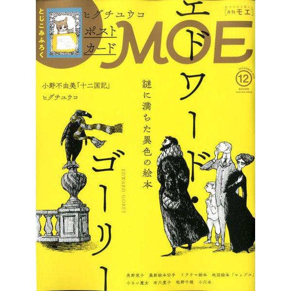 MOE (モエ) 2019年 12月号 [雑誌]