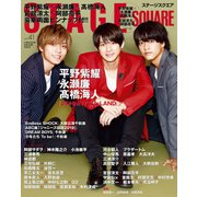STAGE SQUARE vol.41(HINODE MOOK 563) [ムックその他]