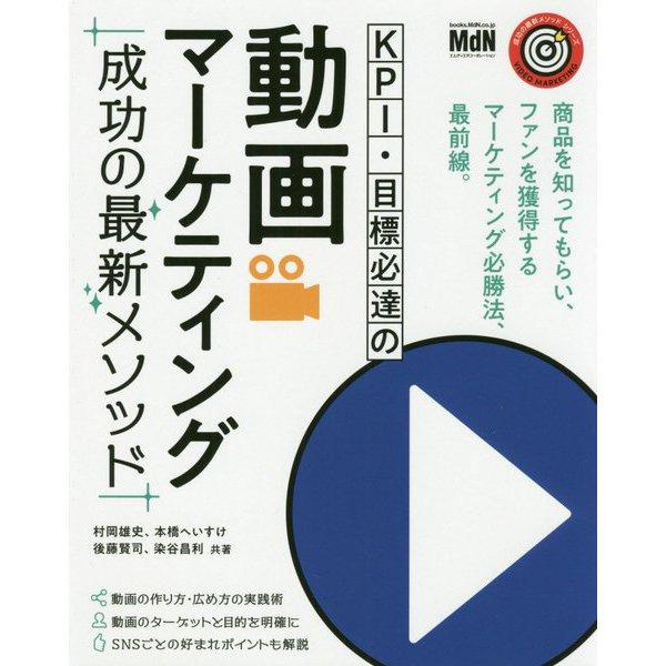 KPI・目標必達の動画マーケティング-成功の最新メソッド(成功の最新メソッドシリーズ) [単行本]