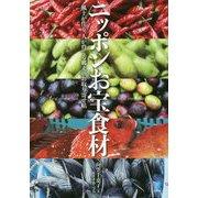ニッポンお宝食材―風土が作り、人が育てる郷土のお取り寄せ帖 [単行本]