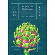 菜の辞典 [単行本]