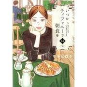 いつかティファニーで朝食を 14(完)(バンチコミックス) [コミック]