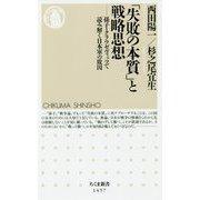 「失敗の本質」と戦略思想-孫子・クラウゼヴィッツで読み解く日本軍の敗因(ちくま新書<1457>) [新書]