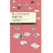 若い人のための10冊の本(ちくまプリマー新書<339>) [新書]