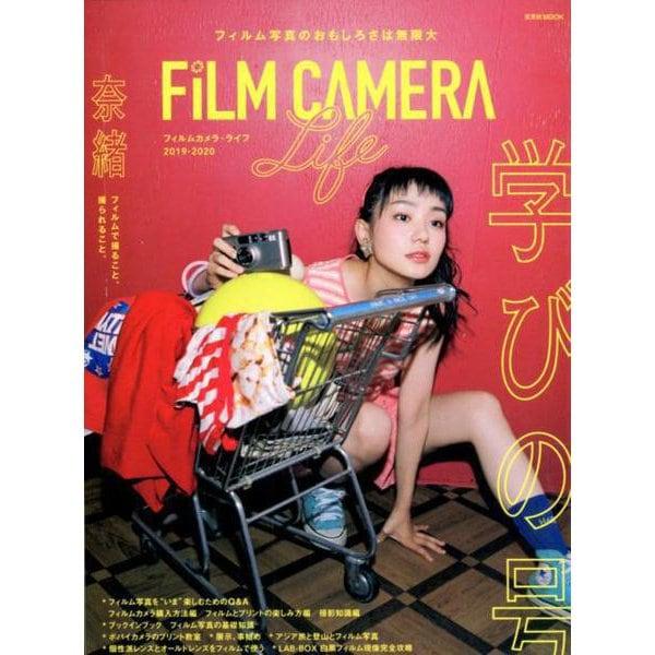 FILM CAMERA LIFE 2019-2020-フィルム写真のおもしろさは無限大(玄光社MOOK) [ムックその他]