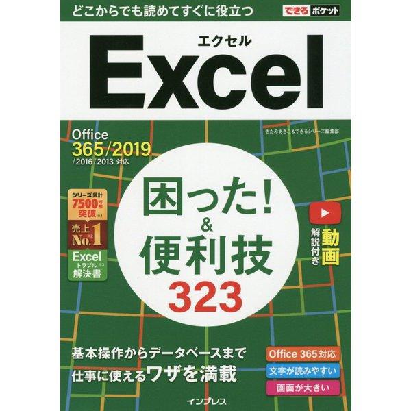 Excel困った!&便利技323-Office365/2019/2016/2013対応(できるポケット) [単行本]