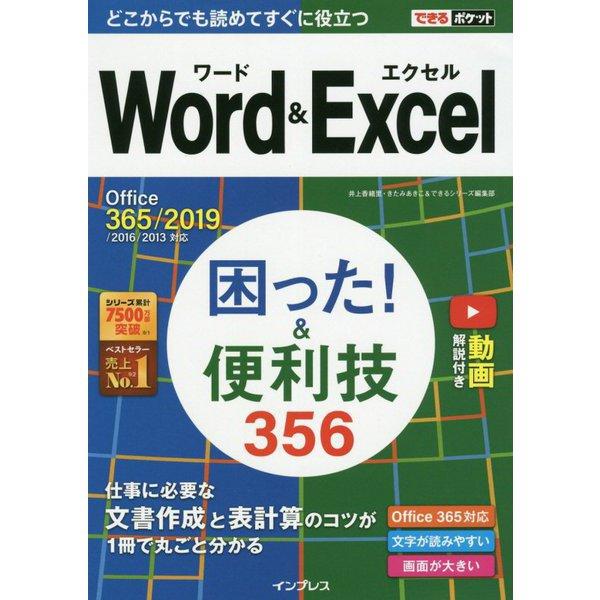 Word&Excel困った!&便利技356-Office365/2019/2016/2013対応(できるポケット) [単行本]