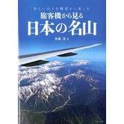 旅客機から見る 日本の名山 (イカロス・ムック) [ムックその他]