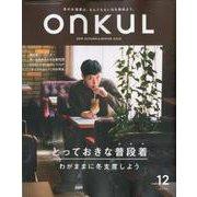ONKUL オンクル vol. 12 [ムックその他]