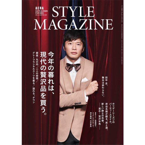 AERA STYLE MAGAZINE (アエラスタイルマガジン) Vol.45【表紙:田中圭】 [雑誌]