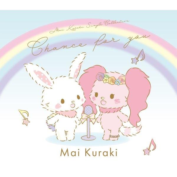 倉木麻衣/Mai Kuraki Single Collection ~Chance for you~