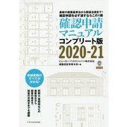 確認申請マニュアル コンプリート版〈2020-21〉 [単行本]