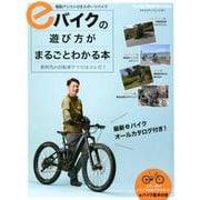 eバイクの遊び方がまるごとわかる本 [ムックその他]