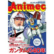 アニメック ガンダム40周年記念号(カドカワムック) [ムックその他]