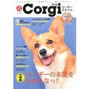 コーギースタイル Vol.43 (タツミムック) [ムックその他]