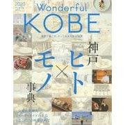 Wonderful KOBE〈2020〉神戸ヒト×モノ事典 [単行本]