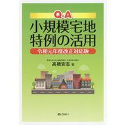 Q&A 小規模宅地特例の活用―令和元年度改正対応版 [単行本]