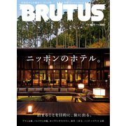 BRUTUS (ブルータス) 2019年 12/1号 [雑誌]