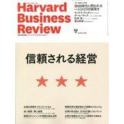Harvard Business Review (ハーバード・ビジネス・レビュー) 2019年 12月号 [雑誌]