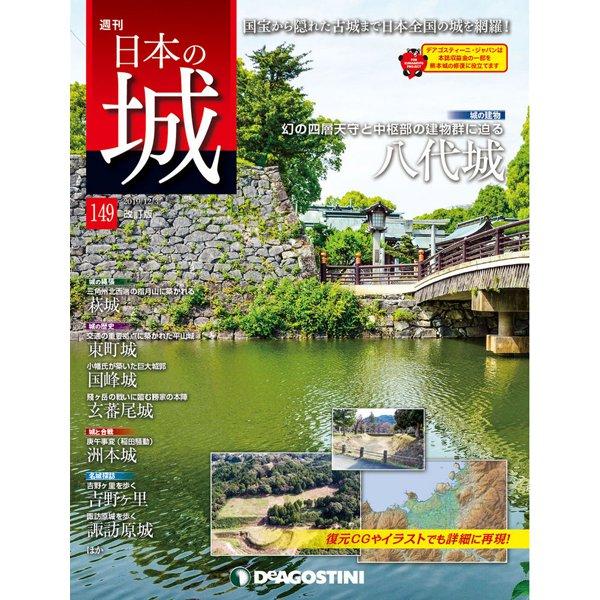 日本の城 改訂版 2019年 12/3号(149) [雑誌]