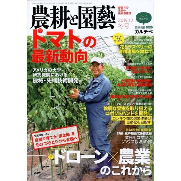 農耕と園藝 2019年 12月号 [雑誌]