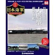 栄光の日本海軍パーフェクトファイル 2019年 12/3号 [雑誌]