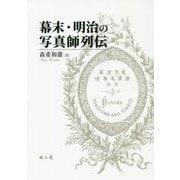 幕末・明治の写真師列伝 [単行本]