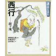 講談えほん 西行 鼓ヶ滝 (講談社の創作絵本) [絵本]