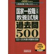 国家一般職(大卒)教養試験 過去問500(2021年度版)(「合格の500」シリーズ) [単行本]