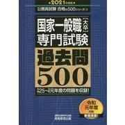 国家一般職(大卒)専門試験 過去問500(2021年度版)(「合格の500」シリーズ) [単行本]