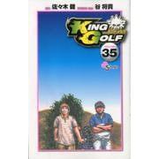 KING GOLF<35>(少年サンデーコミックス) [コミック]