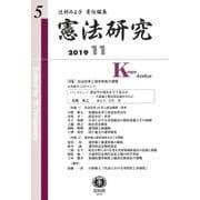 憲法研究 第5号 [全集叢書]