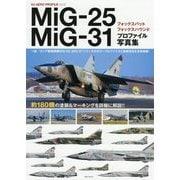 MiG-25フォックスバット/MiG-31フォックスハウンド プロファイル写真集(HJ AERO PROFILE〈Vol.6〉) [単行本]
