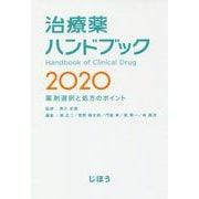 治療薬ハンドブック〈2020〉薬剤選択と処方のポイント [単行本]