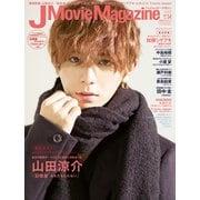 J Movie Magazine Vol.54 (2019)-映画を中心としたエンターテインメントビジュアルマガジン(パーフェクト・メモワール) [ムックその他]