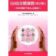 GHS分類演習 改訂版-GHS分類ができる人材育成へ [単行本]
